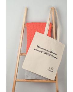 """torba bawełniana """"nie zawsze wyszykowana, zawsze zPAMPUCHowana"""""""